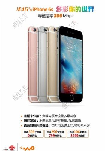 iPhone6s发售存费送机