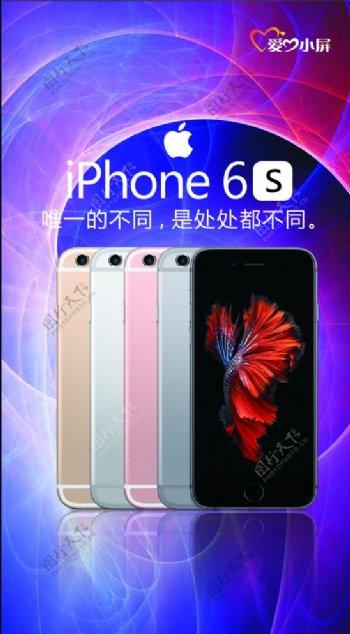 苹果iphone6s图片