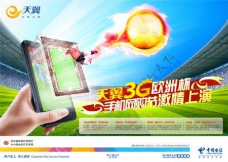 天翼3G欧洲杯广告