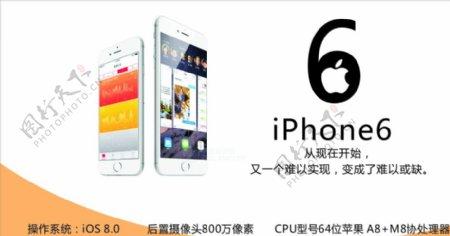 苹果手机iphone6图片