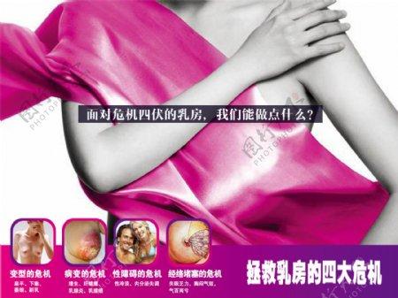 拯救乳房四大危机