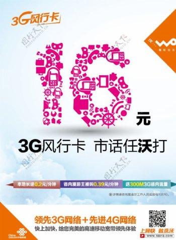 3G风行卡海报设计稿