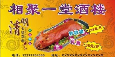 清明金猪祭祖