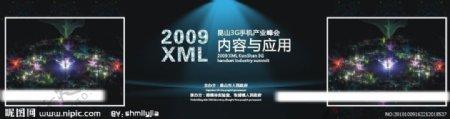 昆山3G手机产业峰会