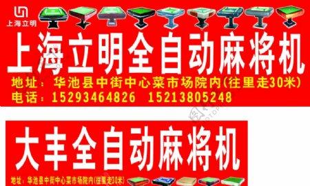上海立明全自动麻将桌