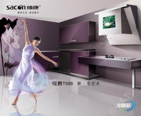 中国风帅康品牌精致生活广告PSD素材