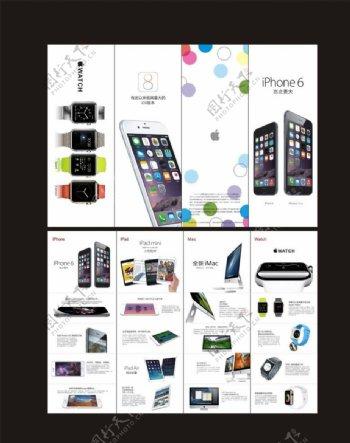 iPhone6四折页图片