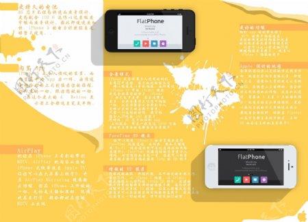 iphone5手机介绍三折页