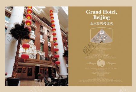 0015北京五星级酒店广告设计版式设计JPG格式