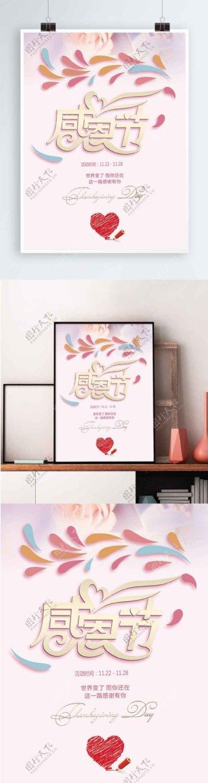 清新感恩节信纸感谢信宣传海报