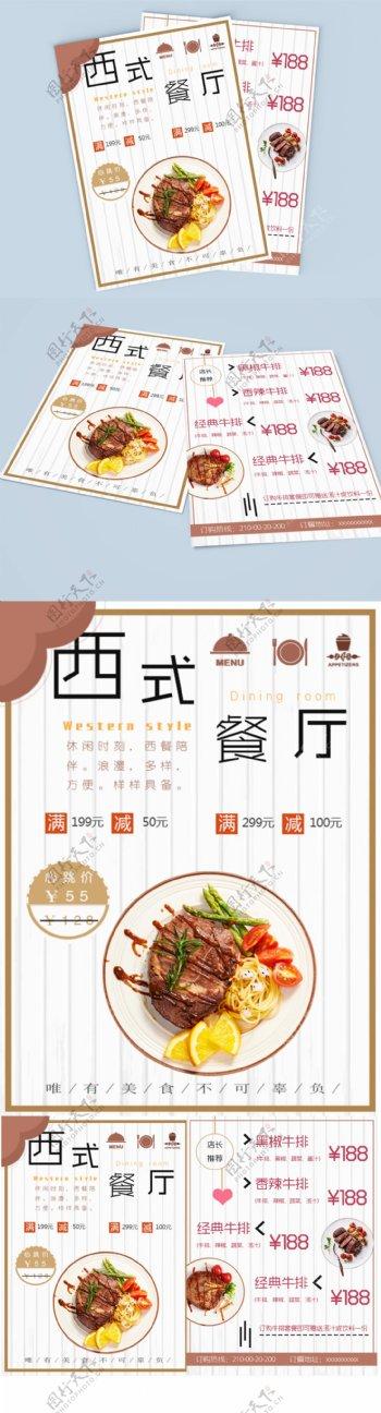 西式餐厅传单