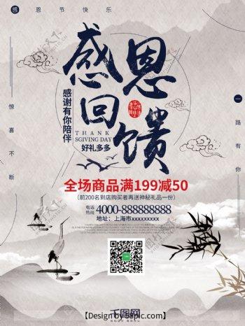感恩回馈浅灰色中国风节日海报