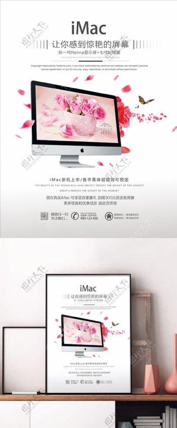 清新唯美iMac苹果台式机促销宣传海报