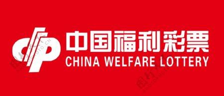 中国福利彩票门头牌