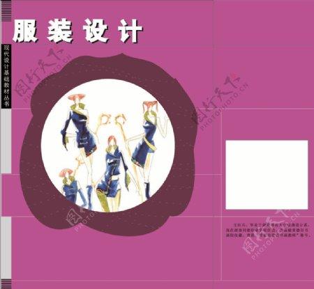 书籍装帧设计封面