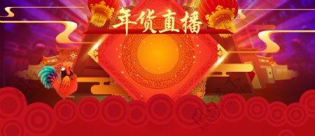红色年货春节banner背景素材