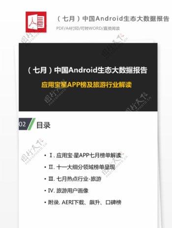 七月中国Android生态大数据报告分析