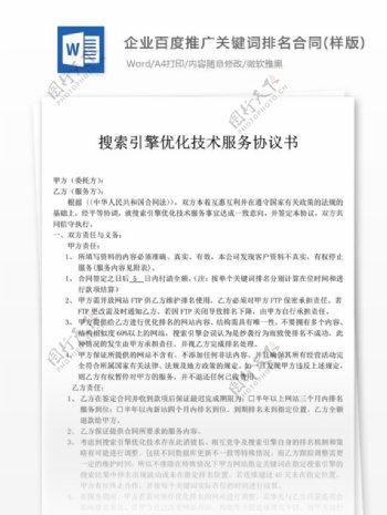企业百度推广关键词排名合同合同协议文档