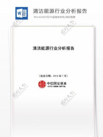 清洁能源行业分析报告20150706