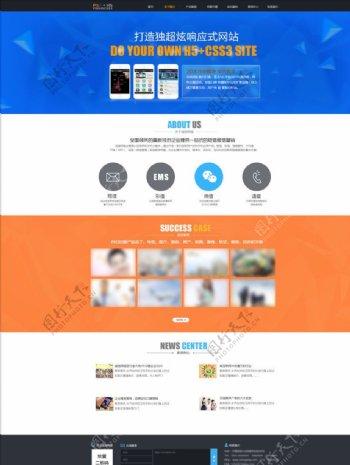 科技企业蓝色响应式网站首页设计