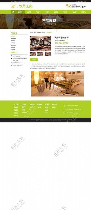 商城内页中文模板