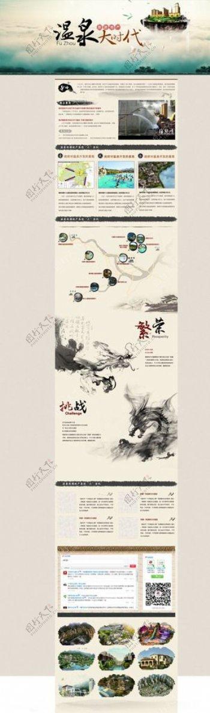 中国风温泉首页模版