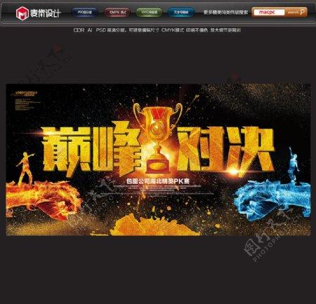 网吧电竞游戏海报