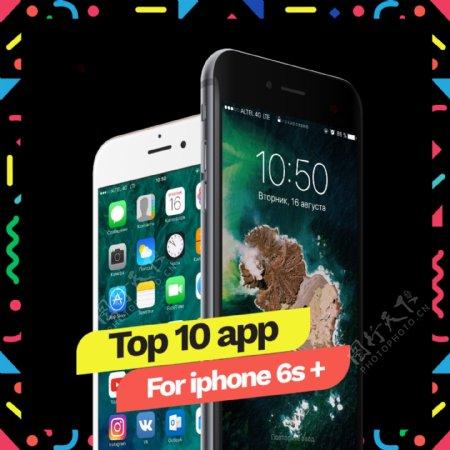 黑色背景iphone6s淘宝直通车模板
