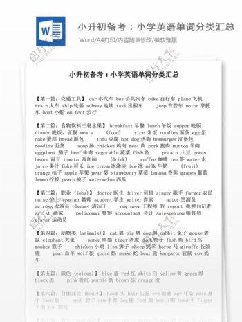 2017小升初备考小学英语单词分类汇总