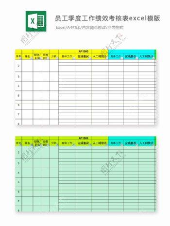 员工季度工作绩效考核表excel模版下载