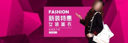 紫色几何图形新装特惠女装美衣淘宝电商海报