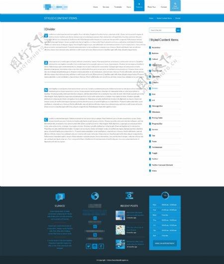 企业蓝色医院医疗网站之分频器