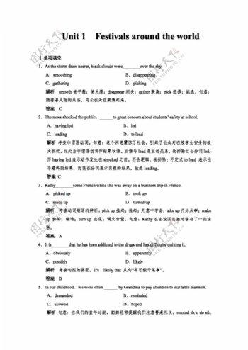 高考专区英语高考英语配套题库必修3Unit1Festivalsaroundtheworld