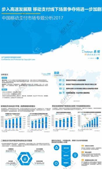 2017中国移动支付市场专题分析报告