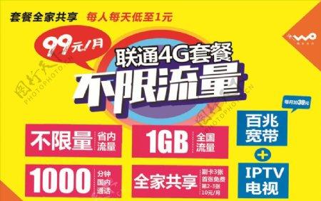 联通4G不限流量全家共享