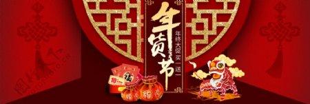 红色半开门年货节天猫电商淘宝促销海报