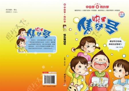 快乐集结号卡通书籍封面