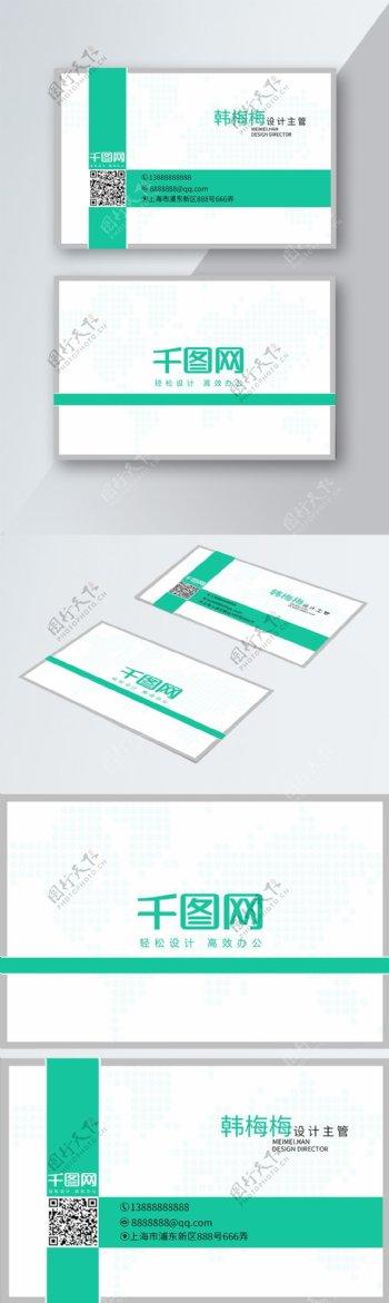 蓝绿色简约几何企业商务商业矢量模板名片