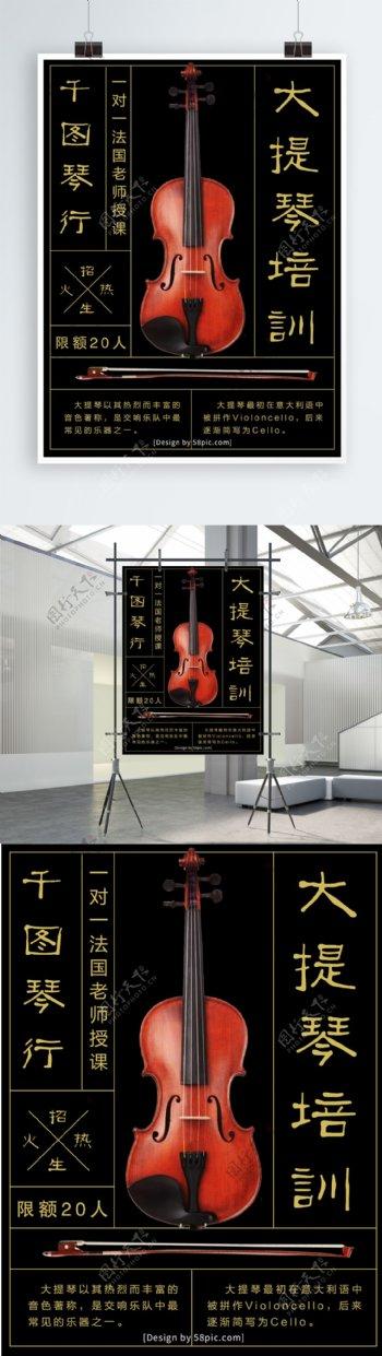 大提琴招生培训黑金火热招生琴行海报