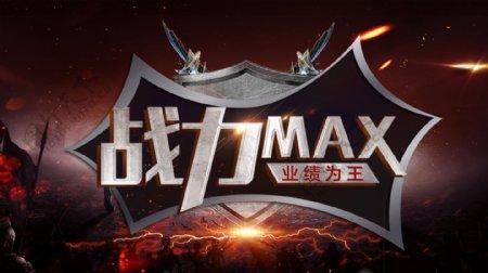 战力MAX