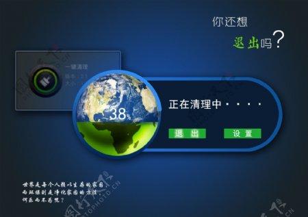 保护环境设计模板