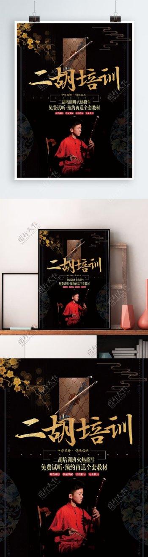 中国风简约二胡乐器培训班宣传促销海报