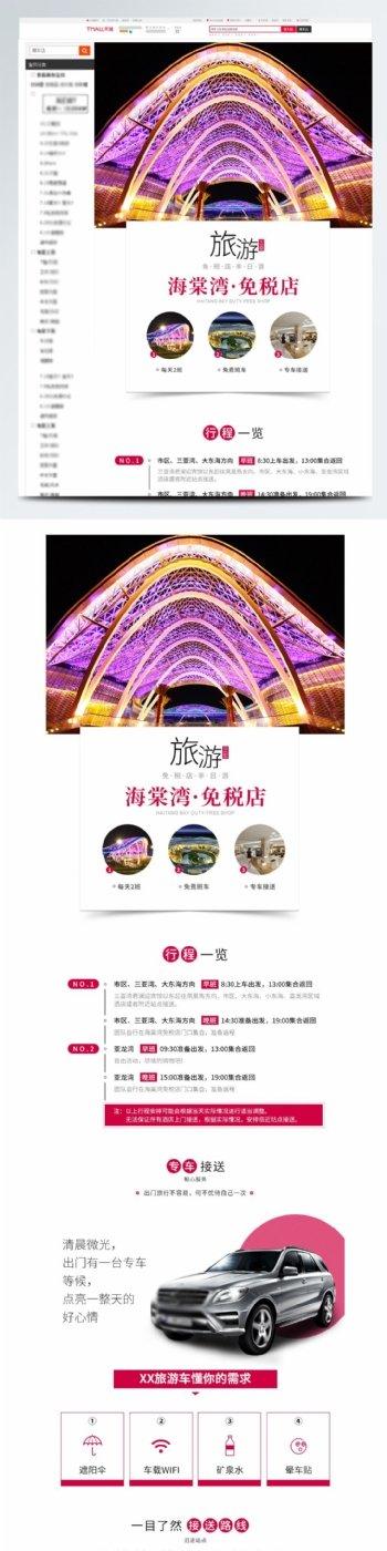 天猫淘宝三亚免税店半日游一日游旅游详情页