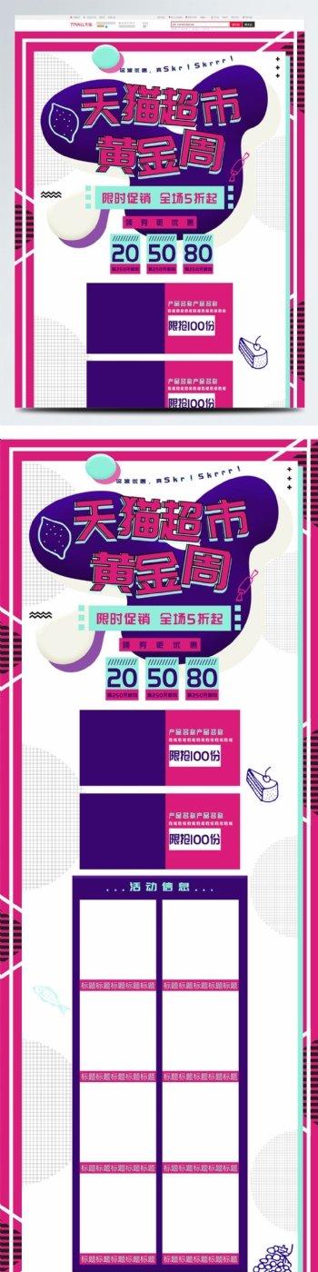 清新紫红色天猫超市黄金周首页促销模板