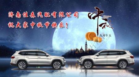中秋节快乐汽车主题