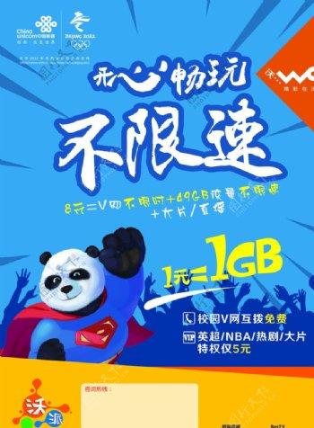联通沃派熊猫卡