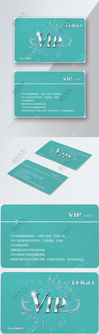 蒂芙尼蓝会员卡VIP卡片