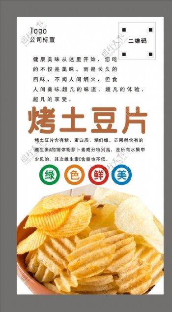 烤土豆片海报