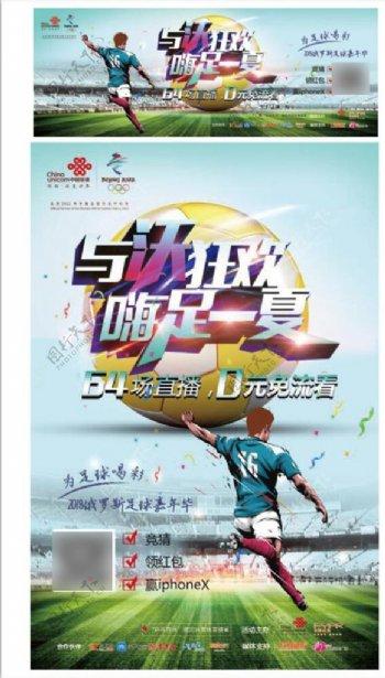 中国联通广告与沃狂欢嗨足一夏