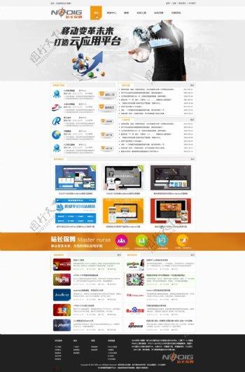 企业网站站长网站